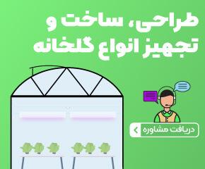 طراحی، ساخت و تجهیز انواع گلخانه (2)